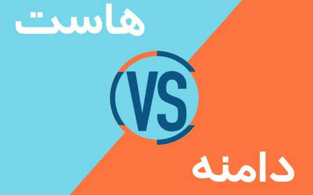 فرق هاست و دامنه چیست؟