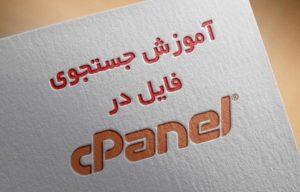 جستجوی فایل در cPanel