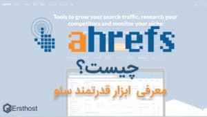 ahrefs چیست