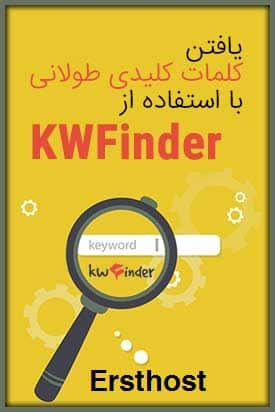 چگونه از KWFinder برای یافتن کلمات کلیدی طولانی استفاده کنیم؟